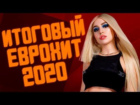 ИТОГОВЫЙ ЕВРОХИТ ТОП 40 ЗА 2020 ГОД! | ЛУЧШАЯ МУЗЫКА 2020 ГОДА | ЕВРОПА ПЛЮС | 23:41:59 | неровный индюшатник