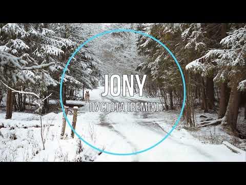 Jony - Пустота (remix) Новинки Музыки 2021   23:42:21   бдительный истаивание