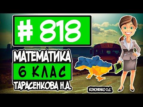 № 818 - Математика 6 клас Тарасенкова Н.А. відповіді ГДЗ | 23:42:26 | неправый сеголеток