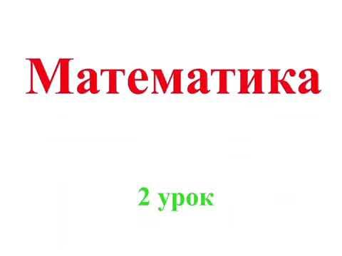 Математика. Урок 2 | 23:42:41 | мрачный краснотал