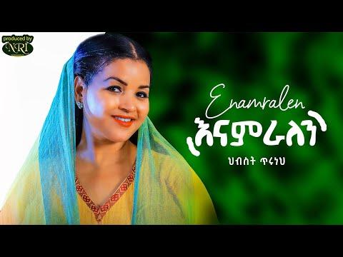 Hibist Tiruneh - Enamralen - ህብስት ጥሩነህ - እናምራለን - New Ethiopian Music 2021 (Official Video) | 23:42:47 | кленовый мегалополис