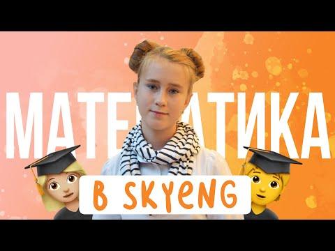 Математика в SkyEng/Как записаться на урок | 23:43:27 | благодушный гегельянец