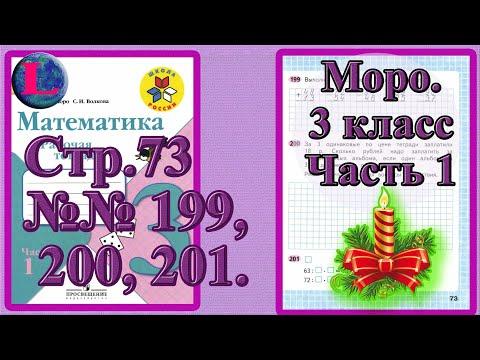 Стр 73  Моро Математика 3 класс рабочая тетрадь 1 часть Моро   страница 73   23:43:27   курительный трирема