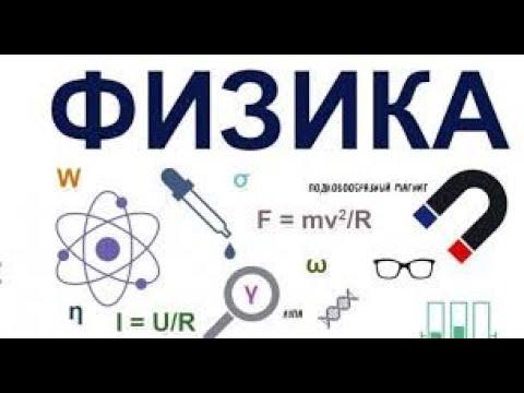 """физика (5-сабак) """"Ылдамдануу""""   23:43:52   инкубационный иранец"""