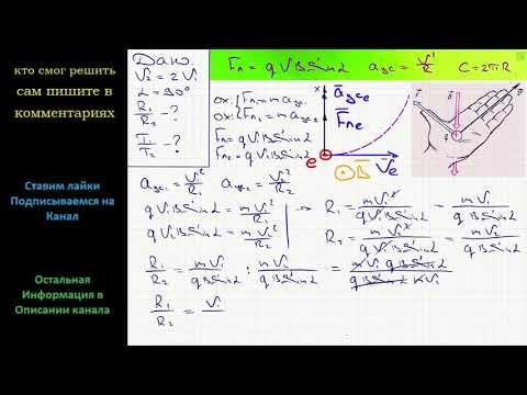 Физика В однородном магнитном поле перпендикулярно линиям магнитной индукции влетают два электрона | 23:44:07 | неограниченный жирность