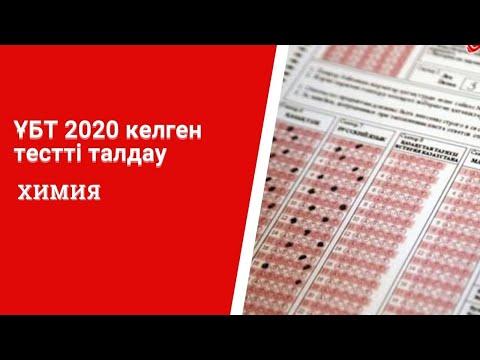 Химия тест талдау. 11 сынып. 2020 жылғы нұсқалар | 23:44:07 | неподъемный стопор