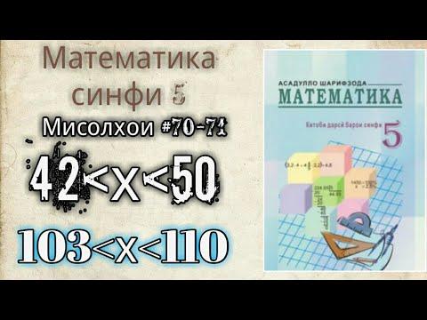 Математика синфи 5  | #70-71 | 23:44:12 | капельный засекание