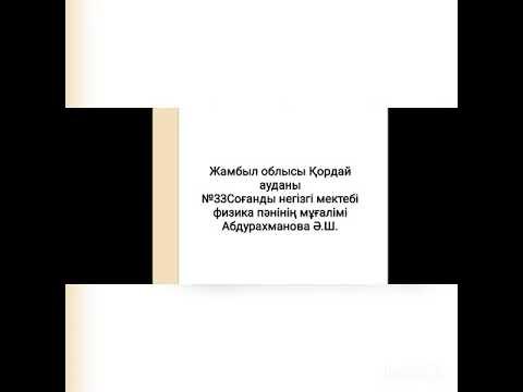 №33 мектеп физика пәні 7-сынып Тақырыбы: Қатты денелердің қысымы   23:44:24   неубедительный симптоматология