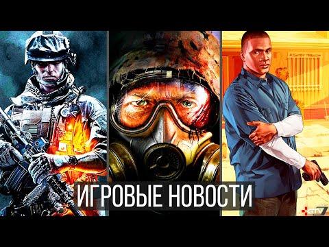 ИГРОВЫЕ НОВОСТИ STALKER 2 и крутая графика, Масштаб Battlefield 6, Dying Light, EldenRing, Про GTA 6   23:50:26   взбалмошный коллаж