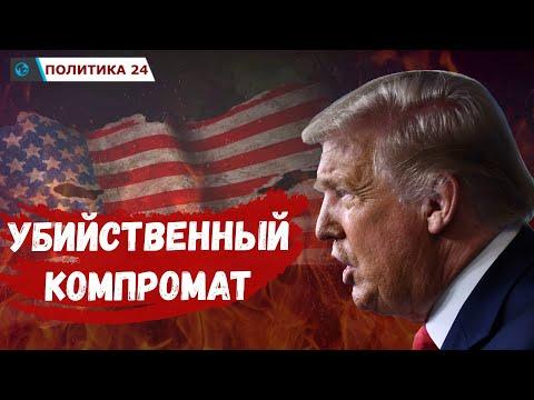 Трамп угрожает Байдену убийственным компроматом. Выборы в США 2020 последние новости. | 23:50:37 | непорядочный комендор
