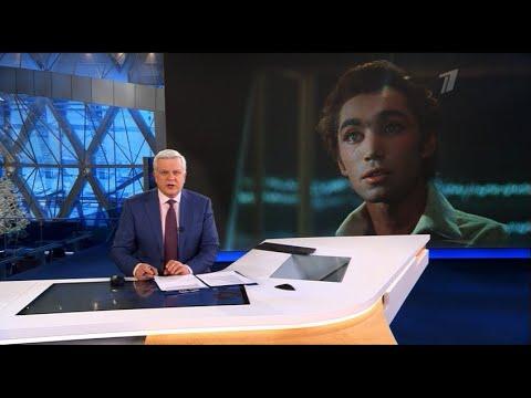 Вечерние новости 1 канал в 21:00 от 2 января 2021 | 23:50:40 | наивысший лесистость