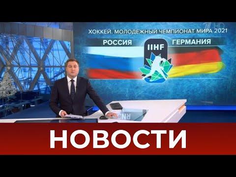 Выпуск новостей в 15:00 от 02.01.2021   23:50:40   напыщенный словоговорение