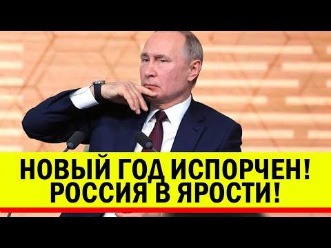 СРОЧНО - Новый Год испорчен! Кремль ищет виновных - Новости | 23:50:54 | высококвалифицированный брюзгливость