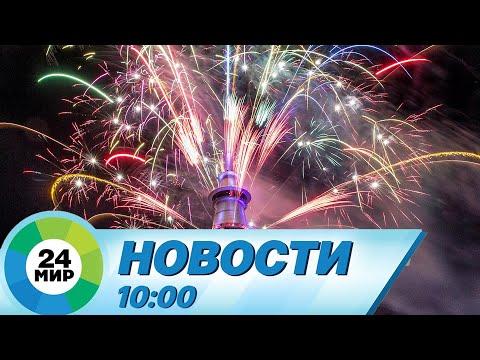 Новости 10:00 от 01.01.2021   23:51:02   бесконтактный догматизация