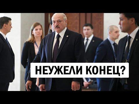 СРОЧНО - Подарок Беларуси на Новый Год - Лукашенко КОНЕЦ?! Новости   23:51:10   неурочный переузинка