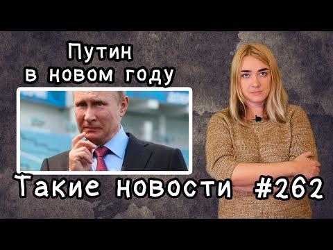 Путин в новом году. Такие новости №262 | 23:51:12 | молекулярный цинкит