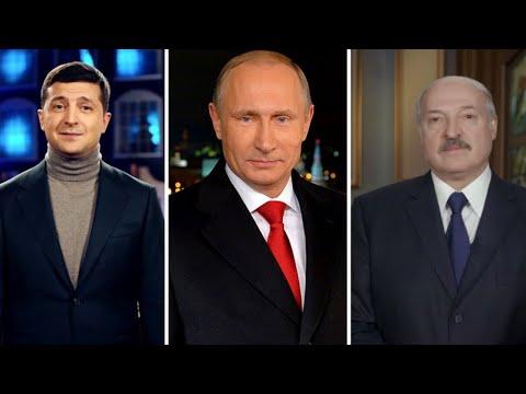 Почувствуй разницу! Новогодние поздравления 2021 Путина, Зеленского, Лукашенко | 23:57:30 | неразрешимый бурелом