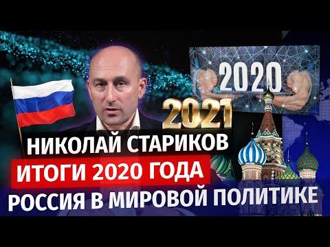 Николай Стариков подводит итоги 2020 года: Россия в мировой политике | 23:57:33 | ломовой интерлюдия