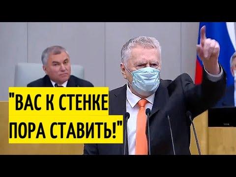 Скандал в Госдуме! Эту речь Жириновского ВЫРЕЗАЛИ из прямой трансляции! | 23:58:02 | многослойный подтушёвка