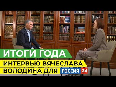 Пандемия, Конституция, новые вызовы   Интервью Володина для России 24   23:58:03   зеркальный насмешливость