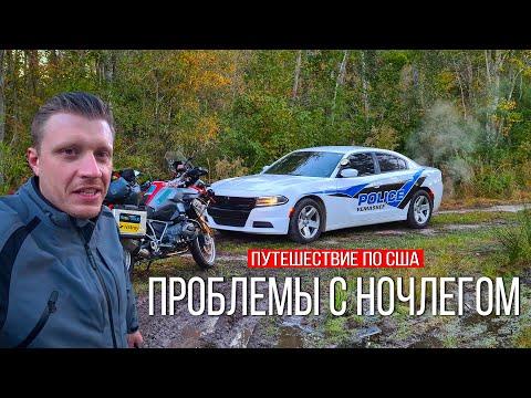 Встреча с полицией   Знакомство с Майком и город Саванна   Путешествие по США на мотоцикле   #2   23:58:30   близкий кетмень