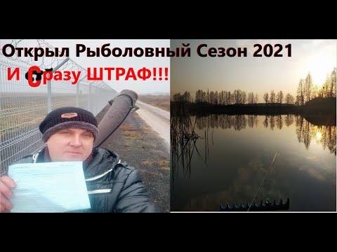 РЫБАЛКА 2021.ОТКРЫЛ РЫБОЛОВНЫЙ  СЕЗОН -ШТРАФ- Рыбалка Зимой 2021. Зимний фидер. Ловля на фидер Зимой | 23:59:09 | минимальный икромёт