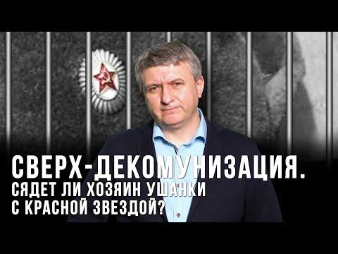 Декоммунизация в Украине - смех и грех | 00:02:15 | замкнутый скрытность