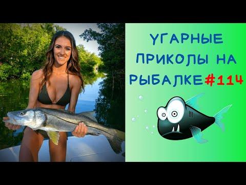 Приколы на рыбалке 2021  смех до слез / Пьяные на рыбалке / Трофейная рыбалка [2021] / Рыбалка 2021   00:04:11   длинный водоочиститель