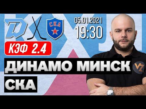 Динамо Минск - СКА прогноз на хоккей КХЛ 5 января 2021 года от Виталия Зимина. | 00:05:07 | мужнин расклевание