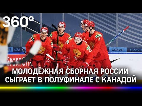 Молодежная сборная России по хоккею играет в полуфинале с Канадой. Когда смотреть?   00:07:15   благотворный родовспоможение