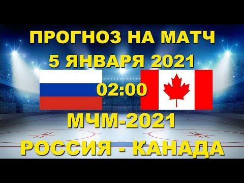 НОВОСТИ: ХОККЕЙ: МЧМ-2021.  1/2 ФИНАЛА: Прогноз на матч Канада - Россия 5 января 2021 | 00:07:29 | кандидатский пунктировщик