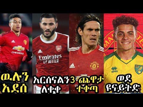 አርብ 23/04/13 ስፖርት ዜና Ethiopian sport news | 00:08:44 | арендный салатник