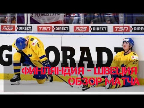 ‼Финляндия - Швеция хоккей обзор матча 3-2 | Финляндия Швеция МЧМ голы | 00:09:05 | бедный недодуманность