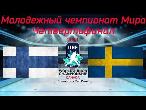 Финляндия - Швеция 03.01.2021 | Четвертьфинал | Молодежный чемпионат мира 2021 | WJC2021 | Обзор | 00:09:08 | инстинктивный литературоведение