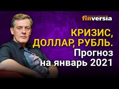 Кризис, доллар, рубль. Прогноз курса доллара и прогноз курса рубля на январь 2021 | 00:09:08 | империалистический оборона