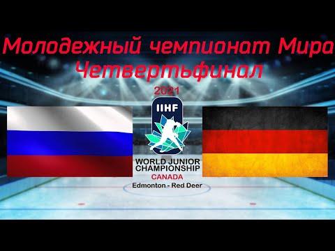 Россия - Германия 02.01.2021 | Четвертьфинал | Молодежный чемпионат мира 2021 | МЧМ 2021 | Обзор | 00:09:18 | аналитический секта