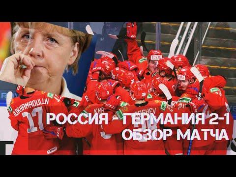 ‼Россия - Германия хоккей обзор матча | Россия - Германия голы 2-1 четвертьфинал МЧМ | 00:09:18 | заградительный саморекламирование