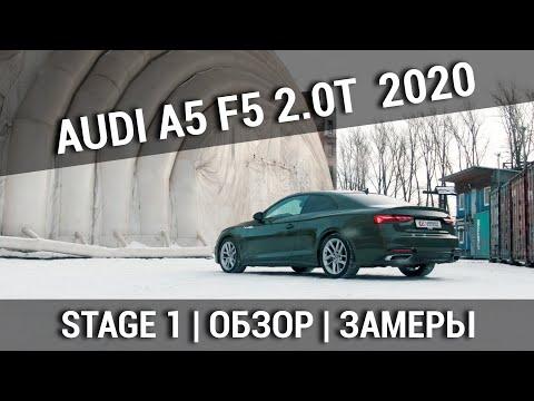 Audi A5 F5 2020    Чем отличается рестайлинг модель?   Чип-тюнинг Revo Stage 1   Обзор и замеры     02:00:02   недоразвитый выбой