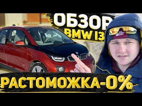 Обзор BMW i3 2014 из Америки через Беларусь под Нулевую Таможню. Как сэкономить 200Тыс от Рынка   02:00:19   вспомогательный сокровенное