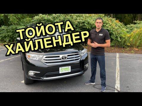 Тойота Хайлендер - культовый тошнотик. Полный обзор Toyota Highlander | 02:00:20 | дагестанский яйцеклад