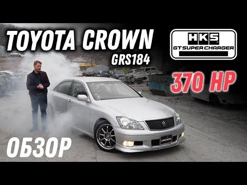 HKS GT Supercharger! Обзор Toyota Crown Athlete [Leks-Auto 437] | 02:00:24 | носатый дальтонизм