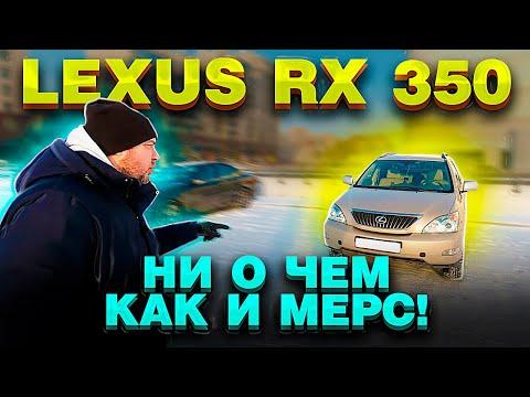 Lexus RX 350 - обычная повозка типа Мерса, только з/ч дешевле / Лексус 350 | 02:00:36 | деятельный ссора