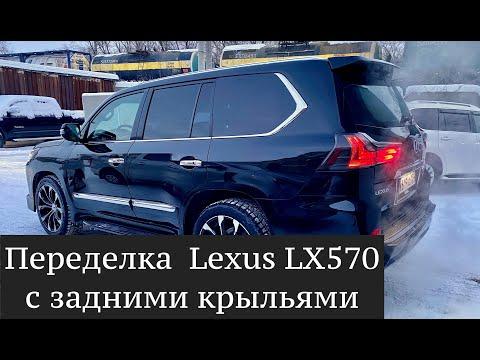 Обзор рестайлинга Lexus LX570 в новый 2020 2021 год с задними крыльями форточками. Как Вам переделка | 02:00:40 | долговременный переулок