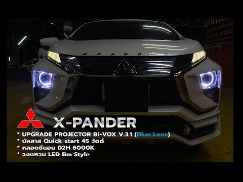 "Review Mitsubishi Xpander อัพเกรดโปรเจคเตอร์เลนส์ควบคุมเเสง Bi-VOX v.3.1 Blue Lens ขนาด 3.2"" | 02:00:44 | неуважительный ученик"
