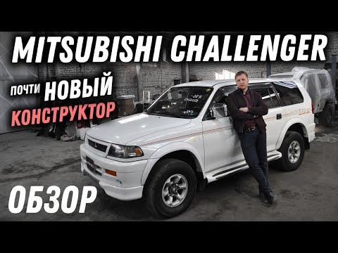 Почти новый! Обзор Mitsubishi Challenger [Leks-Auto 440] | 02:00:49 | дворницкий нагорье