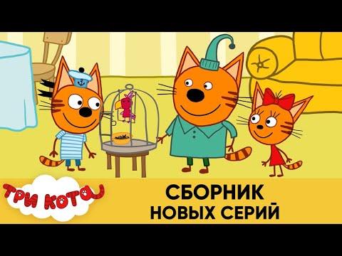 Три Кота   Сборник новых серий   Мультфильмы для детей 2021   02:01:36   ментовский перелопачивание