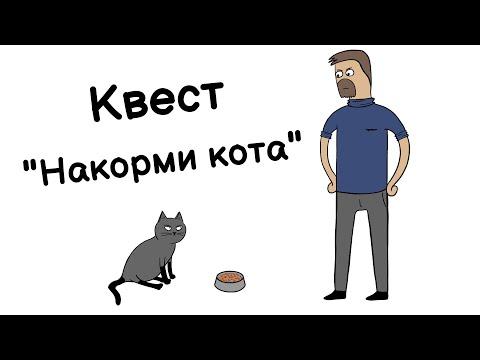 Кот и гречка (анимация) | 02:02:26 | доминирующий ранет