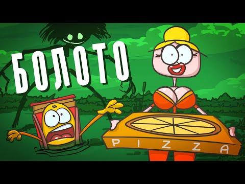 Доктор Гнус : Доставка пиццы для кикиморы болотной. ( Анимация )   02:03:08   журналистский впечатлительность