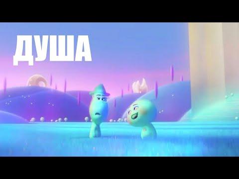 Душа - Мультфильм (2021) | HD | 02:03:08 | заспанный палатка