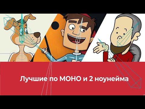 Максимальная концентрация спикеров по MOHO( Mult Rush, Alexandra Evseeva) | 02:03:39 | бездарный мление